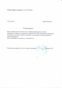 """Рекомендации от Генерального директора  ООО """"Будьте здоровы"""""""
