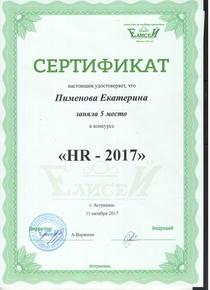 Конкурс HR