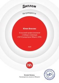 Диплом. Топ-10 рекрутеров HR Space 2019