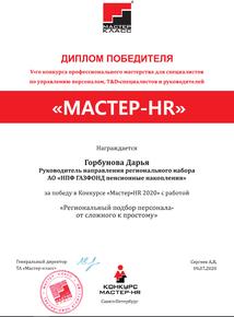 мастер HR