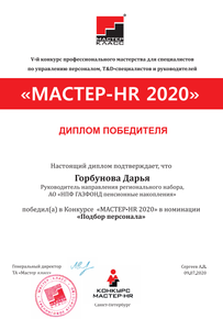 подбор 2020