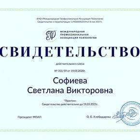 Сертификат Международной Ассоциации психологов