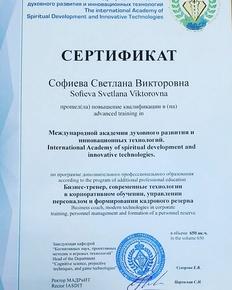 Сертификат Бизнес-тренера