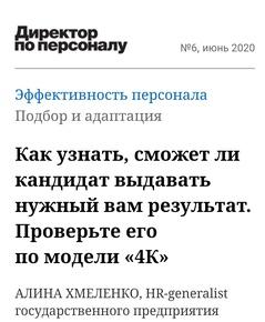 """Публикация в журнале """"Директор по персоналу"""""""