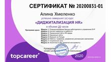 """Сертификат """"Диджитализация HR"""""""