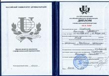 Диплом о профессиональной переподготовке РУДН