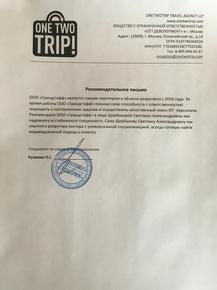 Рекомендательное письмо OneTwoTrip