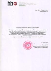 Рекомендательное письмо Хэдхантер