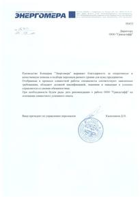Рекомендательное письмо Энергомера