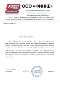 рекомендательное письмо ФИНКЕ