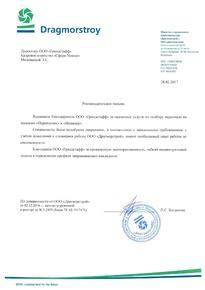 Рекомендательное письмо Драгморстрой