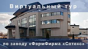 Виртуальный тур по заводу ФармФирма Сотекс