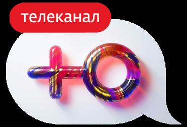 Телеканал Ю