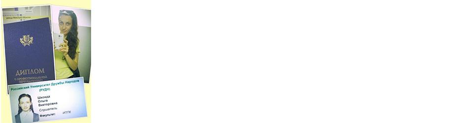 Ольга Шконда: «Участие в конкурсе «Грант Career.ru 2012» — это отличная возможность проверить свои силы»
