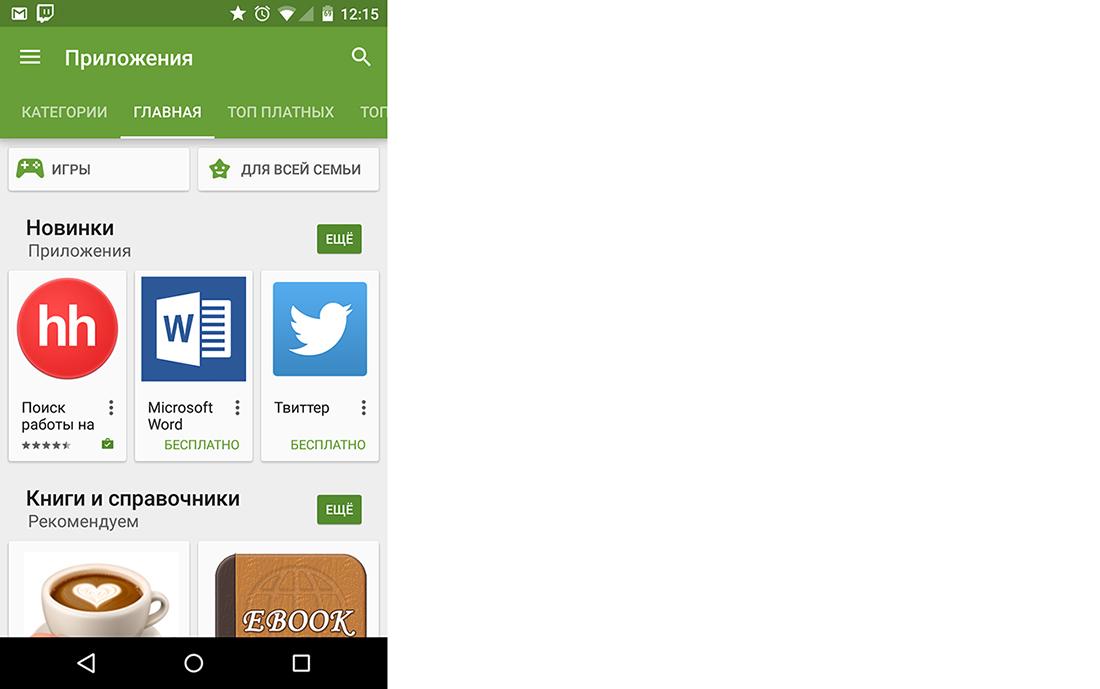 Google Play рекомендует мобильное приложение HeadHunter