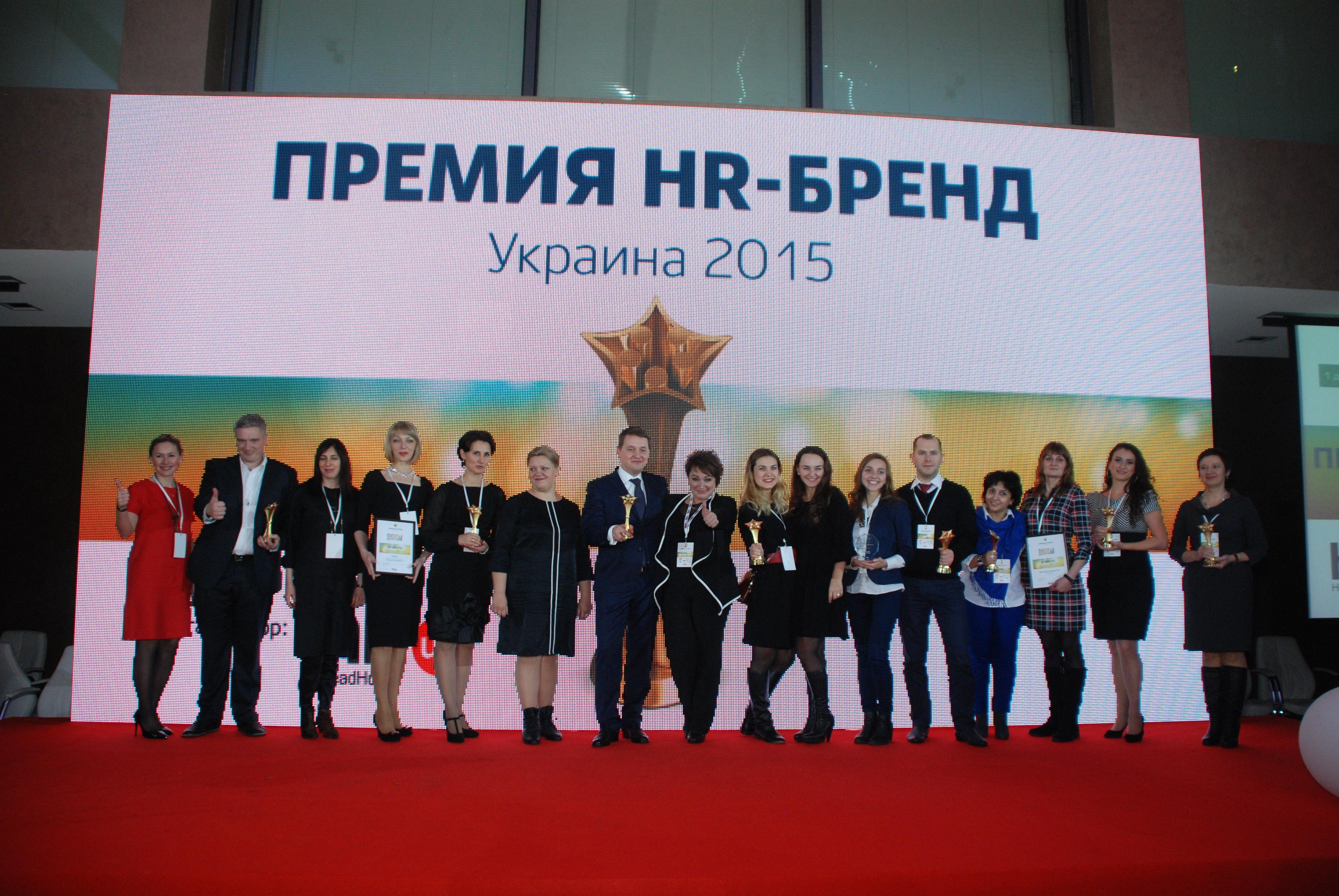 III Всеукраинская практическая конференция «Премия HR–бренд Украина 2015». Итоги
