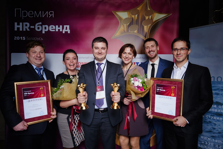 Названы  победители «Премии HR-бренд Беларусь 2015»