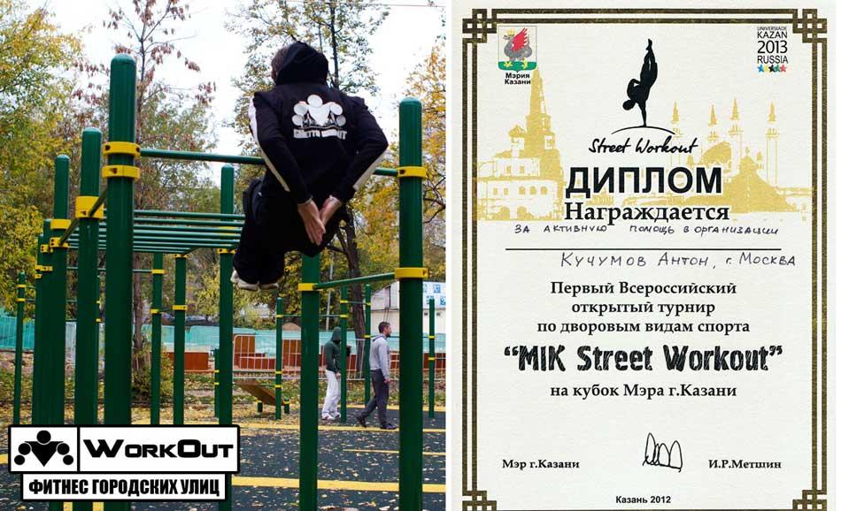 Антон Кучумов, 24 года, организатор и координатор всероссийского проекта WorkOut: фитнес городских улиц