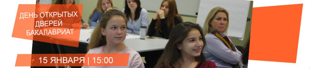 День открытых дверей программы «Бакалавр менеджмента» Высшей школы бизнеса МГУ