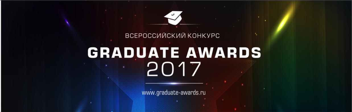 Всероссийский конкурс Graduate Awards – 2017