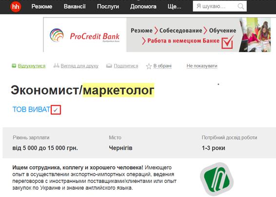 Перевірений роботодавець на hh.ua