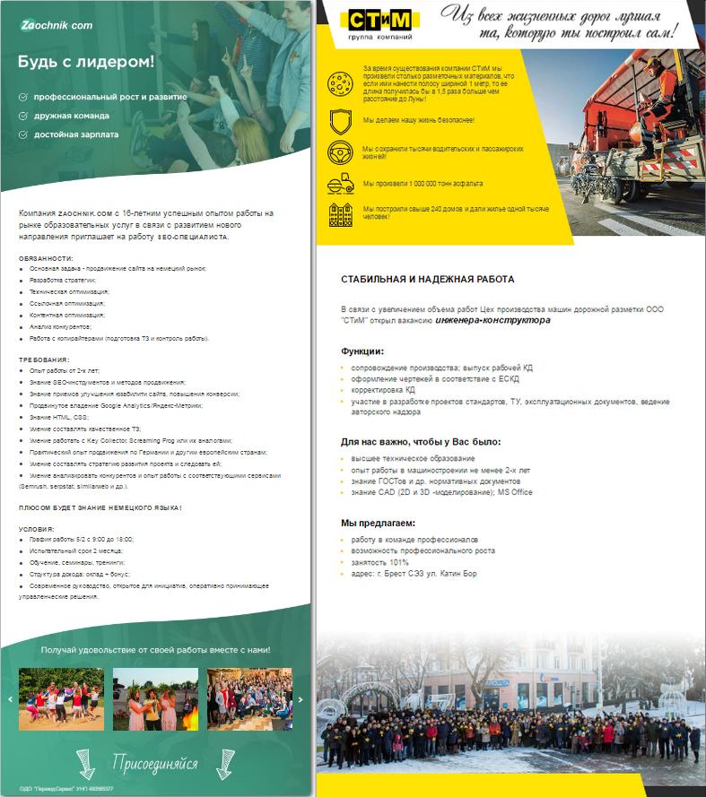 Новые брендированные страницы и вакансии на РАБОТА.TUT.BY