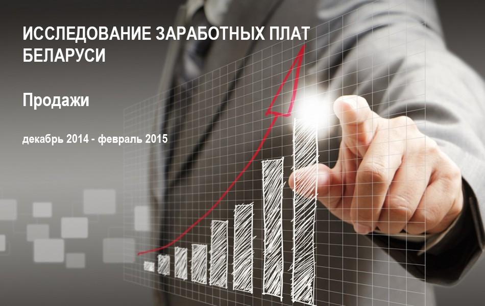 Новое исследование: зарплаты в  сфере «Продажи»