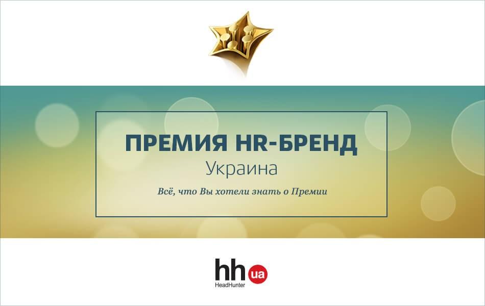 Приглашаем на вебинар «Премия HR-бренд Украина: всё, что вы хотели знать о Премии»