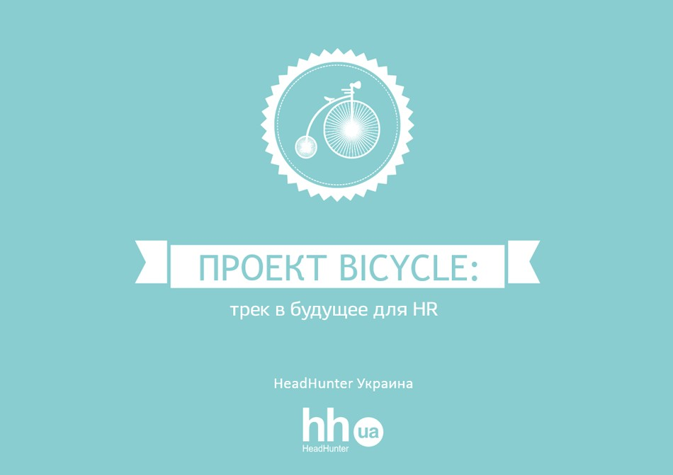 Проект Bicycle доехал до Львова