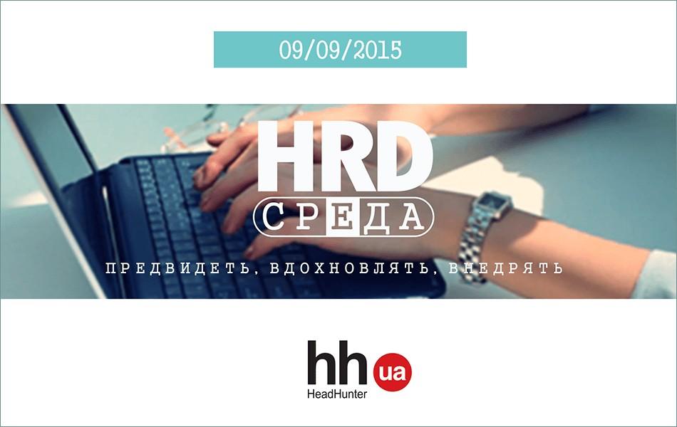 Состоялась первая HRD-среда
