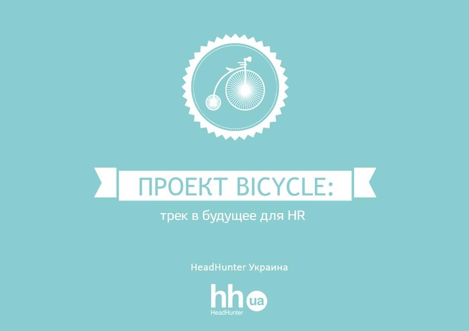 Проект BICYCLE совместно с ФК «Шахтер» и KSE 