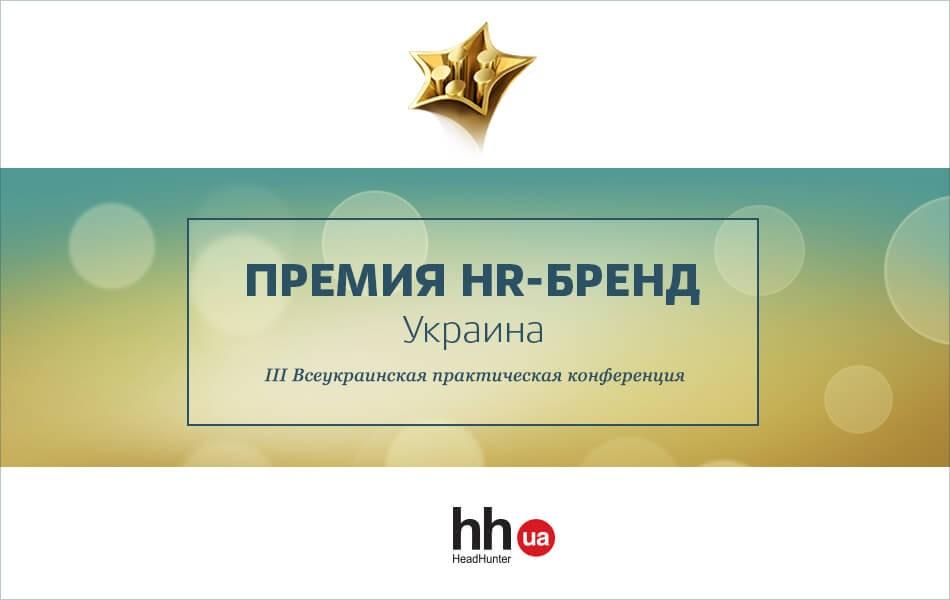 Прием проектов в «Премию HR-бренд Украина 2015» завершен
