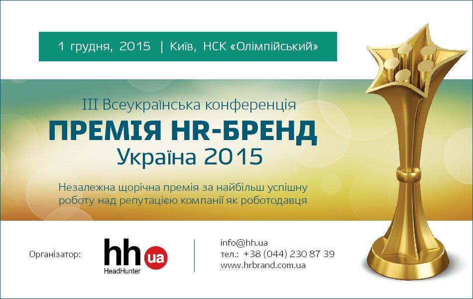 «Премія HR-бренд Україна»: Визначено  вибір номінантів 2015
