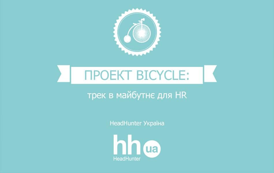 Відбувся навчальний проект «BICYCLE» для HR від hh.ua