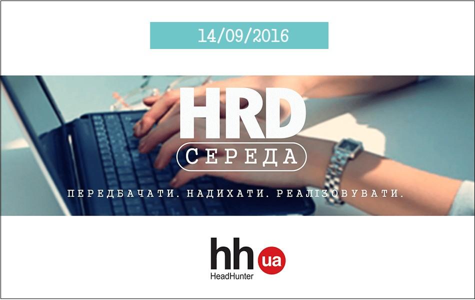 Шоста «HRD-середа»: штучний інтелект, щастя в діяльності та маркетинг подій