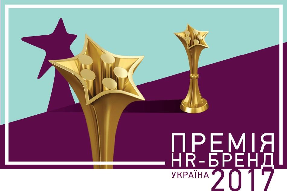 «Премия HR-бренд Украина 2017»: стартовал прием заявок