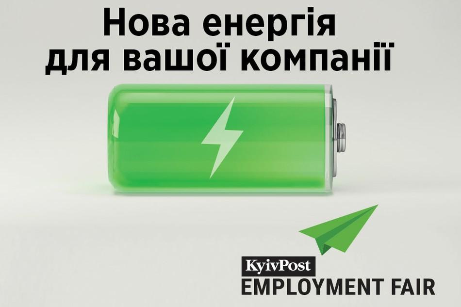 Не пропустите уникальную возможность - Ярмарка Вакансий Kyiv Post!