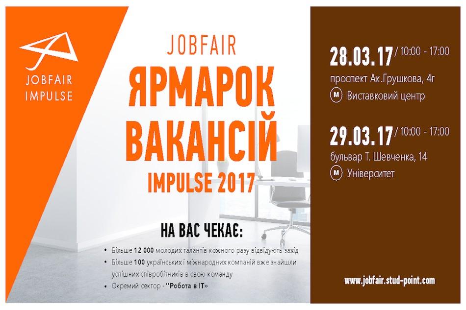 """Ярмарка Вакансий """"Импульс 2017 года"""" - 28-29 марта"""