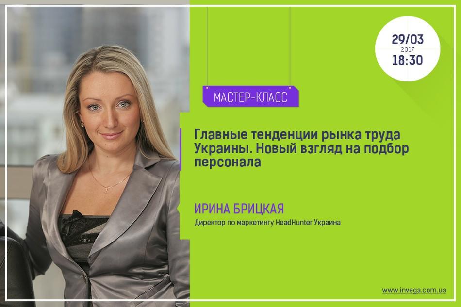 Мастер-класс: «Главные тенденции рынка труда Украины. Новый взгляд на подбор персонала»
