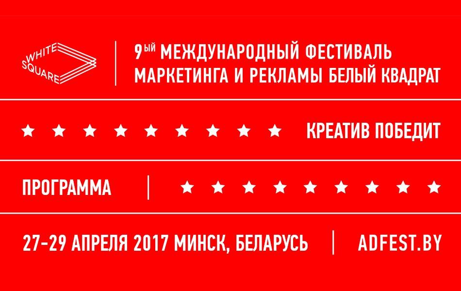 «Белый Квадрат»: программа события года в индустрии маркетинга Беларуси
