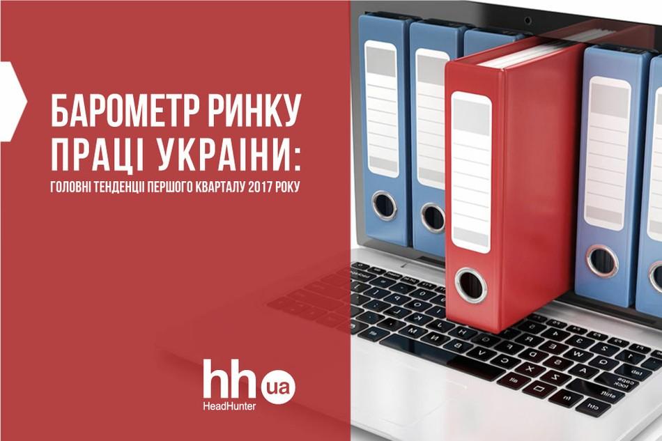 Барометр ринку праці України:  головні тенденції I кварталу 2017 року