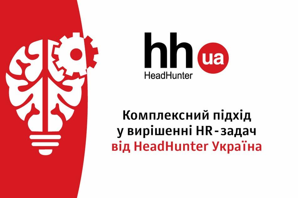 Комплексный подход в решении HR-задач от HeadHunter Украина