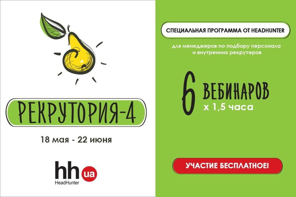 Обучающий проект «РЕКРУТОРИЯ-4» от HeadHunter Украина.