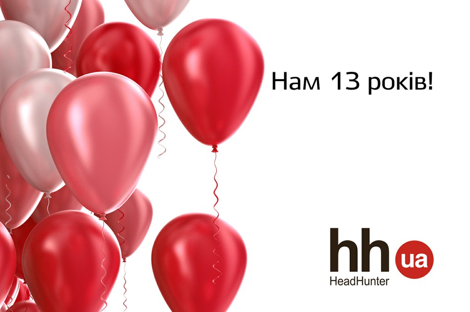 HeadHunter Україна: НАМ 13 РОКІВ!