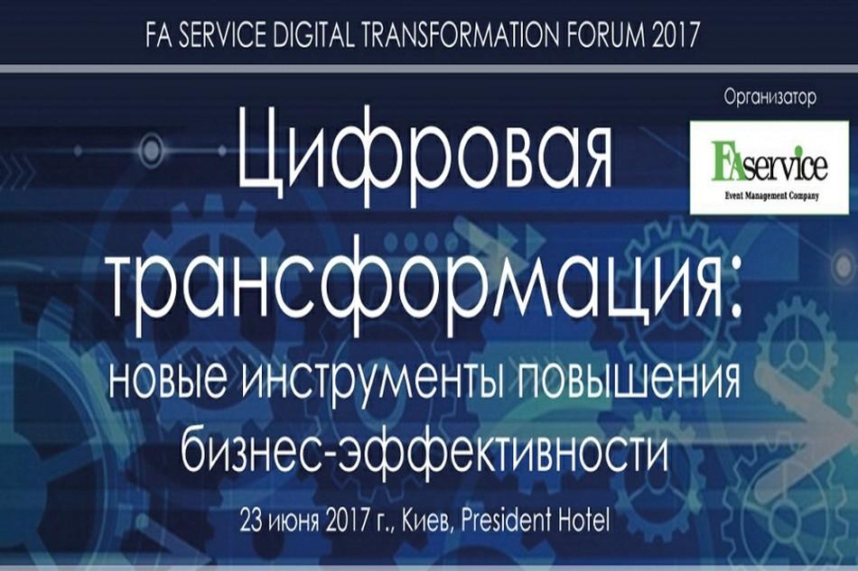 Мировая экономика на этапе цифровой трансформации