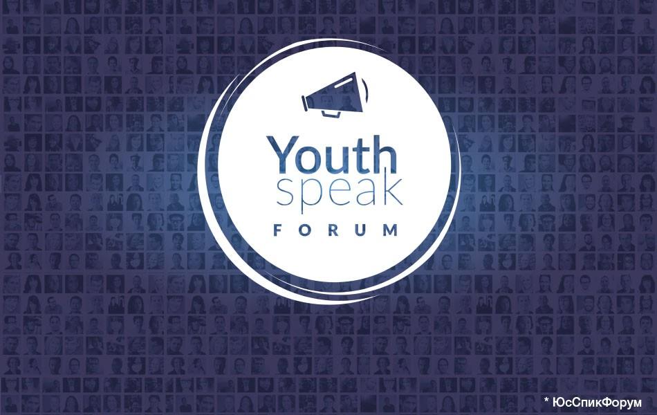 Впервые в Беларуси состоится молодежный форум YouthSpeak Forum!