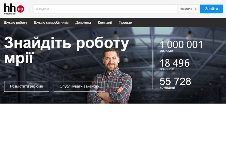HeadHunter Україна – межу в мільйон резюме подолано