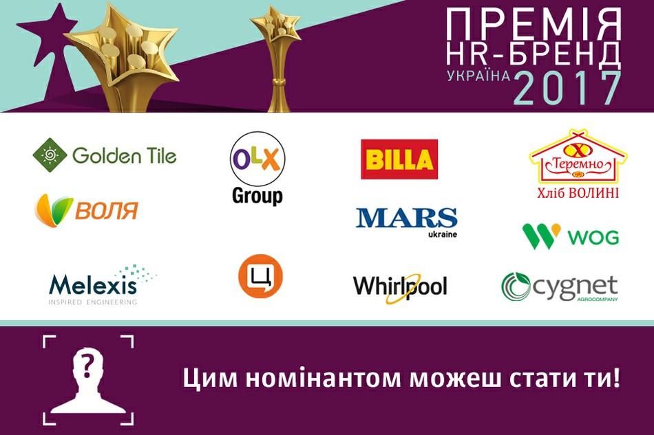 «Премия HR-бренд Украина 2017»: у вас есть опыт, которому пора зазвучать