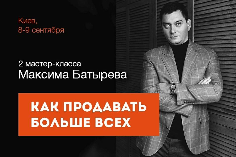 Не упустите шанс учиться у лучших: легендарный Максим Батырев в Киеве