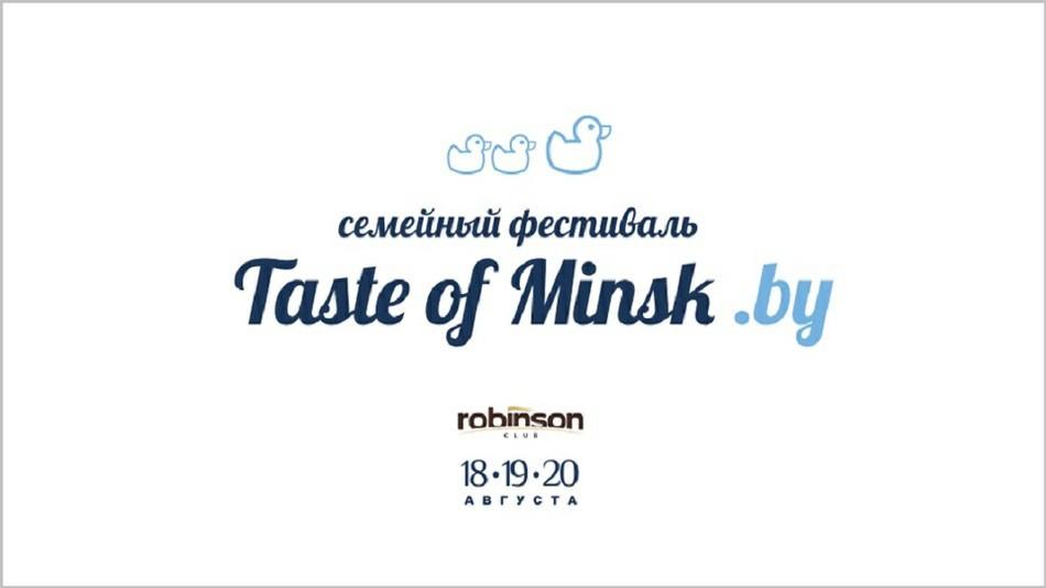 Летние концерты в Robinson club – возвращаются! Семейный фестиваль Taste of Minsk .by